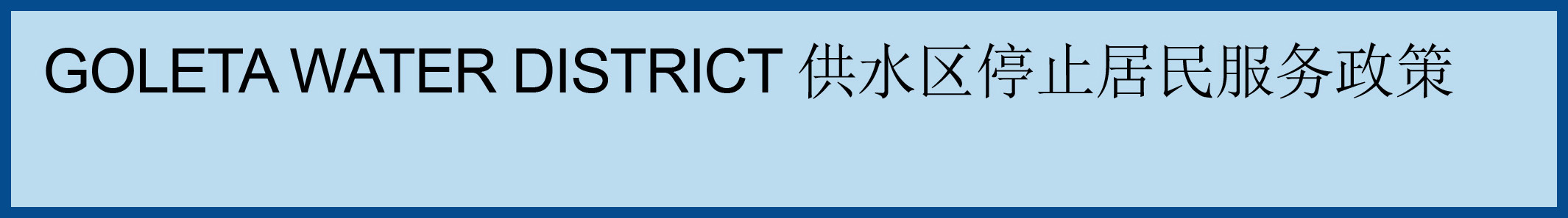 Discontinuation of Residential Water Service Policy Chinese Graphic Button